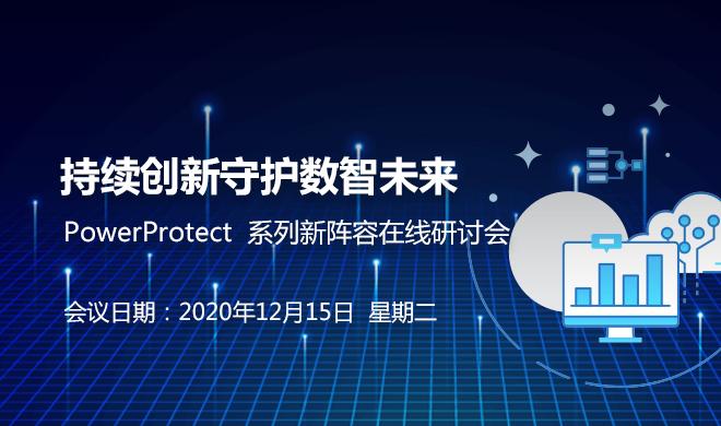 PowerProtect系列新阵容在线研讨会
